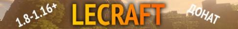 LeCraft 1.8-1.16 SIMPLY HONEST SERVER