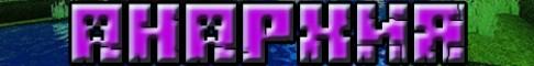 MaDyT server Minecraft Anarchy