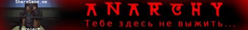 Anarchy-Sharegame