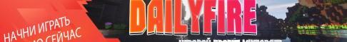 DailyFire Открытие проекта